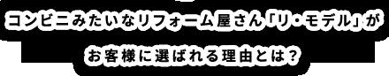 川口市にお住まいのお客様のすぐそばに!困ったときにいつでも便利!