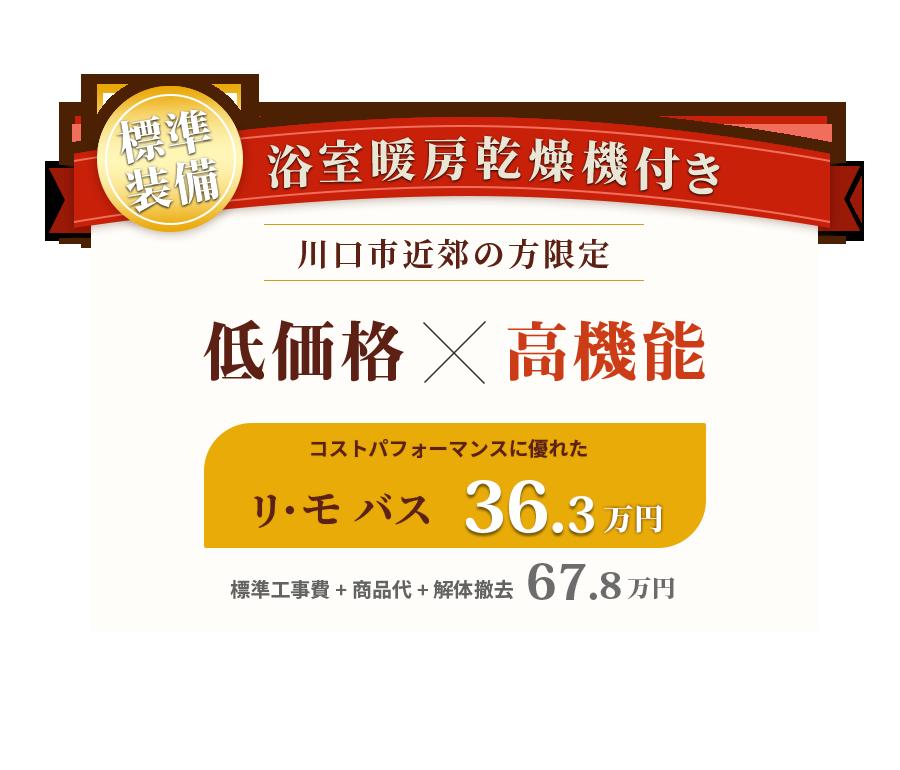 低価格×高機能 リ・モバス