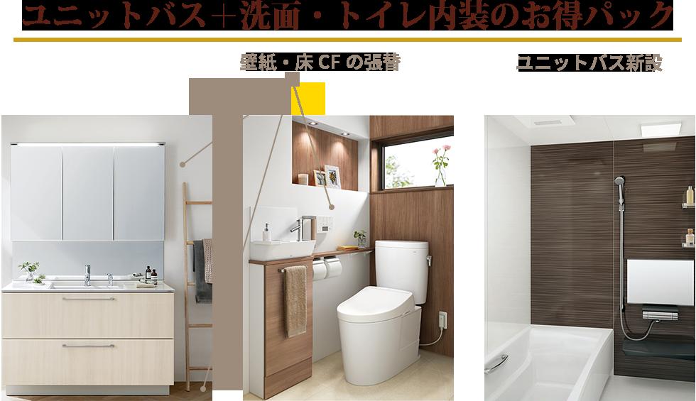ユニットバス+洗面・トイレ内装のお得パック