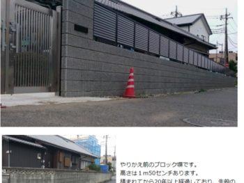 さいたま市緑区M様邸  耐震を考慮したブロック改修工事