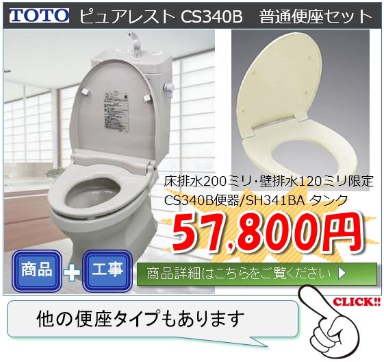 お薦め TOTO トイレ