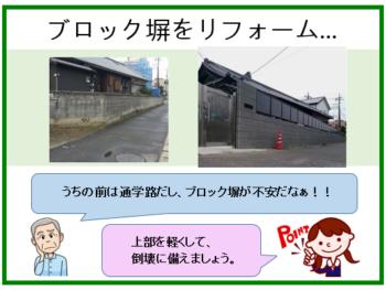 リフォーム・エクステリア工事 ブロック塀編