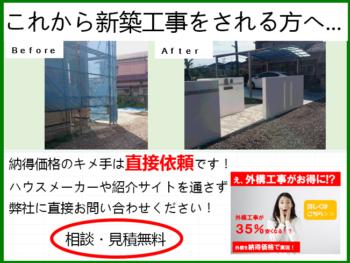 新築外構・エクステリア工事