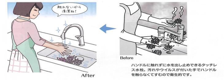 触れないから衛生的 キッチンのタッチレス水栓